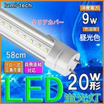 LED蛍光灯 20w形 58cm【クリアカバー】昼光色 直管LED照明ライト グロー式工事不要G13 t8 20W型