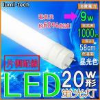 LED蛍光灯 20w形 58cm 片側配線 昼光色 直管LED照明ライト グロー式工事不要G13 t8 20W型