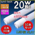 ショッピングLED LED蛍光灯 20w形 直管 58cm 軽量広角300度 グロー式工事不要 直管led蛍光灯20型 50本セット