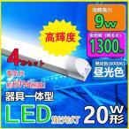 ショッピングLED led蛍光灯器具一体型20W形 昼光色 led蛍光管 58cm   蛍光灯器具 LEDベースライト4本セット