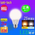 ショッピングled電球 LED電球 E26口金 一般電球 昼白色 電球色 e26 20w相当 ledライトled照明ランプ 広角タイプ 消費電力3W