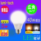 明るい LED電球 26mm 26口金 一般電球 e26 40w相当 480lm