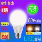LED電球 E26口金 一般電球 昼白色 電球色 e26 60w相当 光の広がるタイプ led 照明器具 led照明 9W 消費電力