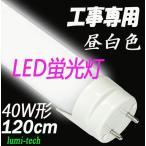 LED蛍光灯 40w形 120cm昼白色【工事専用】2000lm直管40型 led照明器具
