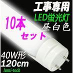 LED蛍光灯 40w形 120cm昼白色【10本セット工事専用 送料無料】2000lm直管40型 led照明器具