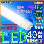 LED蛍光灯 40w形 120cm 片側配線 昼白色 直管LED照明ライト グロー式工事不要G13 t8 40W型の画像