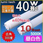 ショッピングLED LED蛍光灯 40w形 直管 120cm 軽量広角300度 グロー式工事不要 直管led蛍光灯40型 昼白色 10本セット