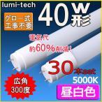ショッピングLED LED蛍光灯 40w形 直管 120cm 軽量広角300度 グロー式工事不要 直管led蛍光灯40型 昼白色 30本セット