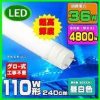 LED蛍光灯 110W形 240cm広角照度 グロー式工事不要 110W型