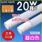 LED蛍光灯 20w形 直管 58cm 軽量広角300度 グロー式工事不要 直管led蛍光灯20型 昼白色