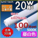 ショッピングLED LED蛍光灯 20w形 直管 58cm 軽量広角300度 グロー式工事不要 直管led蛍光灯20型 昼白色 100本セット