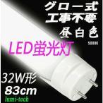ショッピングLED LED蛍光灯 32w形 83cm 昼白色 直管LED照明ライト グロー式工事不要G13 t8 32W型