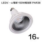 LEDビーム電球 150W相当形  PAR38 led電球 ビームランプ型 E26口金 電球色 16Wビーム球型 電球色/昼光色選択