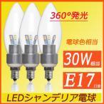 ledシャンデリア電球  口金E17 商品電力3W 30W相当 電球色 360度全面発光 led電球 シャンデリア型