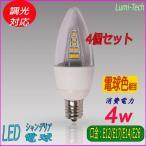 LEDシャンデリア電球 広角 全体発光 E12 E14 E17 E26 口金 消費電力4W 40W相当 調光対応 電球色 4個セット