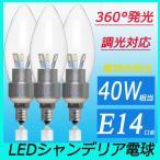 ledシャンデリア電球 調光対応 口金E14 消費電力5W 40W相当 電球色 360度全面発光 led電球 シャンデリア型