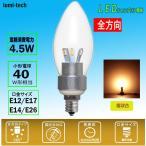 ledシャンデリア電球 口金E17 E26 E14 E12 消費電力5W 40W相当 電球色 360度全面発光 led電球 シャンデリア型