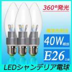 ショッピングシャンデリア ledシャンデリア電球  口金E26 消費電力5W 40W相当 電球色 360度全面発光 led電球 シャンデリア型