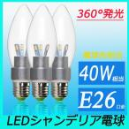ledシャンデリア電球  口金E26 消費電力5W 40W相当 電球色 360度全面発光 led電球 シャンデリア型