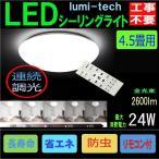 LEDシーリングライト4.5畳用 2600lm 調光リモコン付◆CL24-Dim