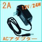 【即納】LEDテープライト用ACアダプター