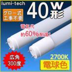 ショッピングled LED蛍光灯 40w形 直管 電球色120cm 軽量広角300度 グロー式工事不要 直管led蛍光灯40型