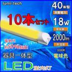 ショッピングLED LED蛍光灯 器具一体型 40w形 120cm 電球色  led蛍光管 120cm  蛍光灯器具 LEDベースライト4本セット