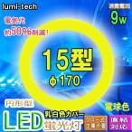 led蛍光灯丸型15w形 電球色 LED丸形LED蛍光灯円形型  グロー式工事不要 高輝度