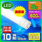 LED蛍光灯10w形 電球色 直管LED照明ライト グロー式工事不要G13 t8 33cm 10W型