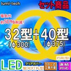led蛍光灯丸型32形 40形セットLED丸形LED蛍光灯円形型  グロー式工事不要 電球色