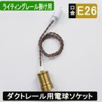 ダクトレール用 電球ソケット真鍮 E26 led対応 ライティングレール照明用 1灯 レトロペンダントライト ダイニング  編組ツイストコード1m
