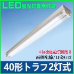 LED蛍光灯用器具 40形 トラフ 2灯用 LEDベースライト2具 トラフ器具 トラフ型器具 LED蛍光灯直管 40W型専用 灯具 両側配線