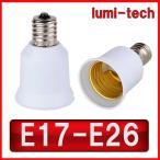 口金変換アダプタ E17-E26 口金変換アダプターE17からE26 に変換する電球ソケット