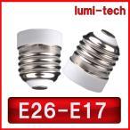 口金変換アダプタ E26-E17 口金変換アダプターE26からE17に変換する電球ソケット