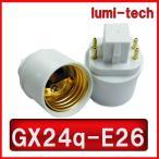 口金変換アダプタ GX24q-E26 口金変換アダプターGx24qからE26に変換する電球ソケット