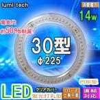 ショッピングled led蛍光灯丸型30w形 LED丸形LED蛍光灯円形型 クリアカバー グロー式工事不要 高輝度