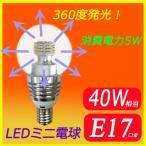 LED電球 E17 クリア 360度全体発光