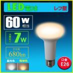 LED電球 e26 60W相当 レフ形 LEDランプ レフランプ型 光の広がる広角タイプの画像