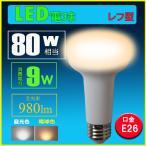 ショッピングLED電球 LED電球 e26 80W相当 レフ形 LEDランプ レフランプ型 光の広がる広角タイプ