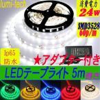 【防水タイプ】LEDテープライト 5m  LEDテープ SMD3528+電源アダブターセット 正面発光 間接照明 看板照明