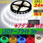 LEDテープライト 5m  LEDテープ SMD3528+電源アダブターセット 正面発光 間接照明 看板照明