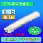 LEDコンパクト蛍光灯・FPL55W形対応 色選択 消費電力18W 口金GY10q グロー式工事不要