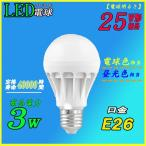LED電球 E26 昼白色 電球色25w相当 ledライトled照明ランプ 消費電力3W 軽量タイプ