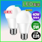 LED電球 E26 40W形相当 全方向 光の広がるタイプ 電球色 昼光色 E26口金 一般電球形 広角 5W LEDライト照明