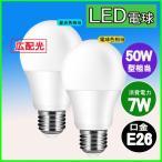 led電球50w相当 全方向 光の広がるタイプ 電球色 昼光色 E26口金 一般電球形 広角 7W LEDライト照明