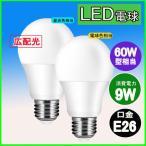 LED電球 E26 60W形相当 広配光タイプ 電球色 昼光色 E26口金 一般電球形 広角 9W LEDライト照明