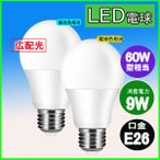 LED電球 E26口金 60w相当 消費電力9W 軽量タイプ
