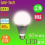 LED電球 E26 40w相当 消費電力5W アルミ広角タイプ
