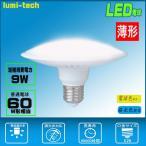 ダウンライト用 LEDフラット電球 LED小型 シーリングライト LED電球薄形 天井照明 天井ライト 電球色 昼光色 9W 60W相当 E26口金 簡単取付