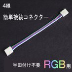 LEDテープライト RGB 用 延長コネクター(4Pin用)